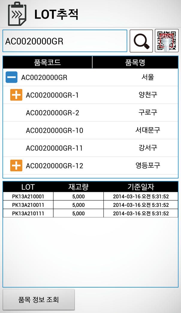 Server Client Android Package System (Port_nifco)