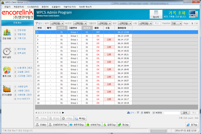 Encorelink/ Wireless Remote Power Control Schedule Management  system development (portfolio_Encorelink)